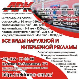 Астраханская рекламная компания